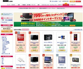 dmm.com.jpg
